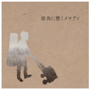 1Coin Single「街角に響くメロディ」