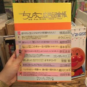 ちびっこ広告図鑑帖帳 ad for kids 1965-1969