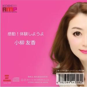 【CD】感動!体験しようよ 小柳友香
