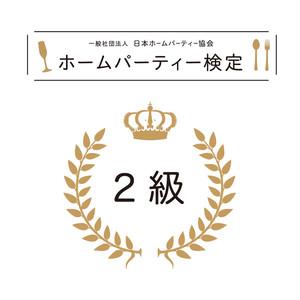 ホームパーティー検定【2級】特別価格 決済専用
