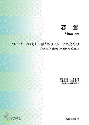 N0412Shun-ou(Flute Solo/ 3 Flute/M. NATSUDA /Full Score)