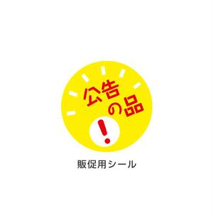 販促シール【公告の品】520枚(P2900-05)