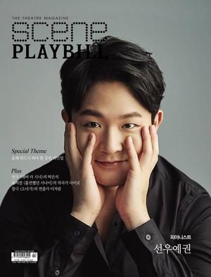 【普通郵便】韓国雑誌「Scene PLAYBILL」2月号