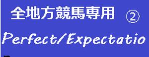 南関含む地方競馬専用 100%的中!【Perfect/Expectation】(2ケ月使用版)
