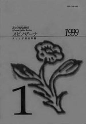 スピノザ―ナ1 1999
