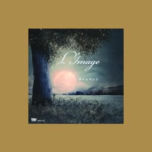 【CD】タイムマシン(限定シングル)/L'image