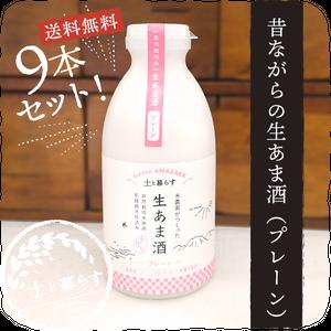 【送料無料】生あま酒(プレーン9本セット)