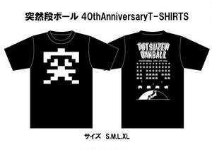 突然段ボール40周年記念Tシャツ