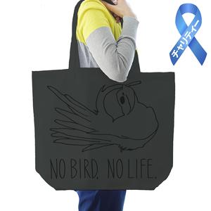 小鳥のいない人生なんて!トートL  チャコールグレー【チャリティー対象商品】