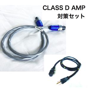 """【スピーカーケーブル""""MAGNA"""" 1m + D-Tune PRO】クラスDアンプ対策バンドルPACK"""