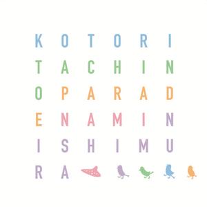 西村菜美ソロCD「ことりたちのパレード」
