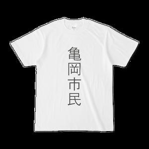 かめおかTシャツ(亀岡市民)