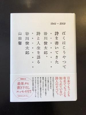 『ぼくはこうやって詩を書いてきた 谷川俊太郎、詩と人生を語る』谷川俊太郎・山田馨