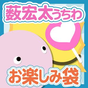 Hey!Say!JUMP 薮宏太さん うちわ おたのしみ袋