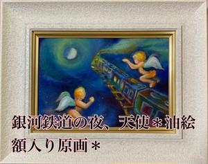 銀河鉄道の夜、天使 vol,6*額装油絵*原画*サムホールサイズ