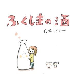 【 CDシングル 】ふくしまの酒