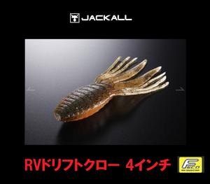 JACKALL / RVドリフトクロー