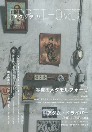 ヱクリヲ vol.9 特集Ⅰ「写真のメタモルフォーゼ」「アダム・ドライバー」
