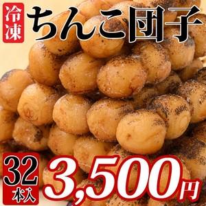 さつませんだい名物・冷凍ちんこ団子(32本)