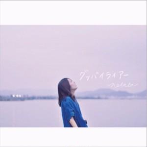 1st Single「グッバイライアー」