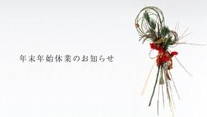 ※年末年始休業(12月28日~1月4日)のお知らせ