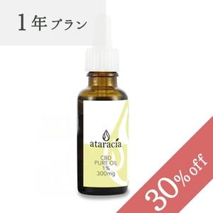 【定期購入/1年】ataracia-CBDオイル 30ml CBD 1%配合 (含有量:300mg)