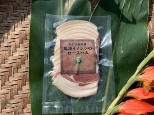 加計呂麻島産リュウキュウイノシシのロースハム
