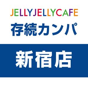 【新宿店】JELLY JELLY CAFE 存続カンパ(1ドリンクチケット付き)