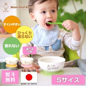 マンチートボウル【Sサイズ】ベビー食器 赤ちゃん 離乳食 ひっくり返らない こぼさない 日本製 1歳 2歳 3歳 6ヶ月 7ヶ月 8ヶ月 9ヶ月 10ヶ月 11ヶ月 12ヶ月 18ヶ月 30ヶ月