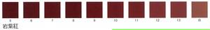 岩絵具 【新岩】岩紫紅(252)