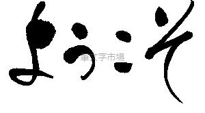 筆文字デザイン ようこそ welcome!