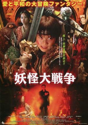 妖怪大戦争(2)