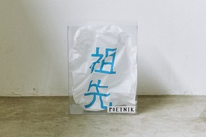 祖先 / for Plastic bag A