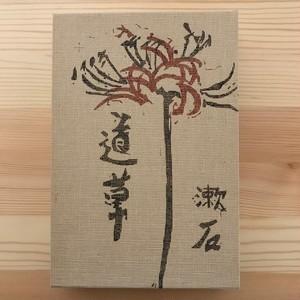 道草(名著複刻漱石文学館) / 夏目漱石(著)
