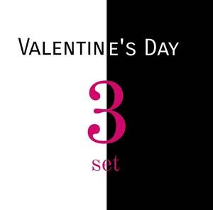 発送先一ヶ所の方限定 お得な3セット バレンタインBOX