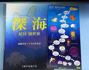 深海セット 触手深海生物双六&シールステッカーと冊子「深海 妖怪 別世界」