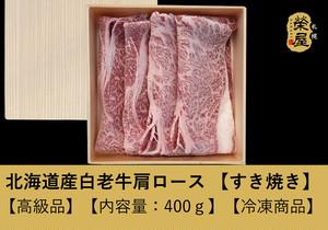白老牛肩ロースすき焼き 400g【冷凍】