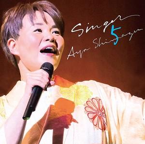 『Singer 5』島津亜矢