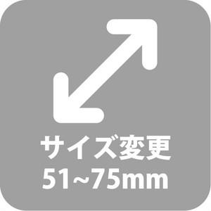 サイズ拡大 51mm~75mm