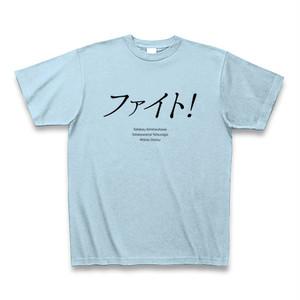 中島みゆきさん的「ファイト!」TシャツB(カタカナ)