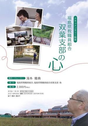 福島県教職員組合 双葉支部の心