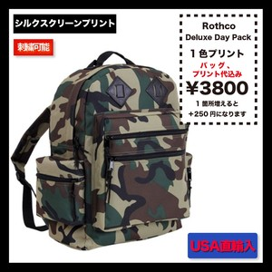 Rothco  Deluxe Day Pack  (品番2232)