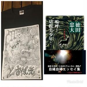 コラボTシャツ+嗚呼! 切腹美少年!