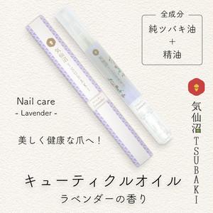 気仙沼TSUBAKI・ネイルケア(ラベンダーの香り) <爪化粧料>