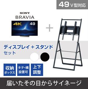 SONY 49V型 + ディスプレイスタンドセット【届いたその日からサイネージ】