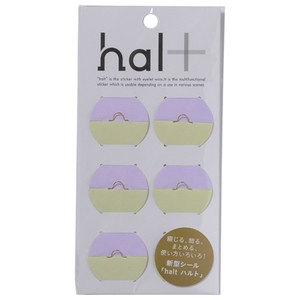 hal+(ハルト)ライト「パープル+グリーン」