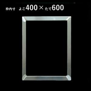 スクリーン枠(アルミ枠)40センチ×60センチ