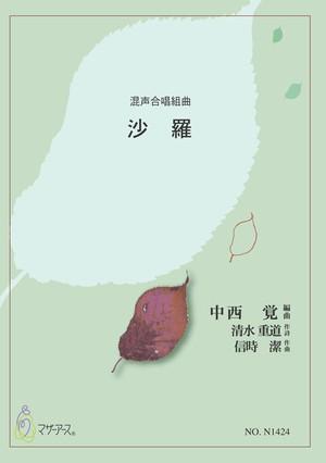 N1424 沙羅(混声合唱,ピアノ/中西覚/楽譜)