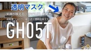 """透明エチケットマスク【GHO5T】""""熱中症もウイルスもダブルで対策!"""""""