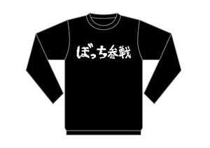 ぼっち参戦ロングTシャツ